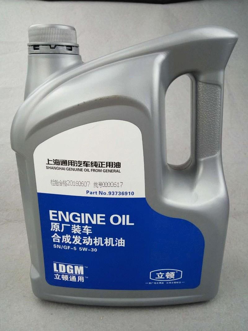 立顿 上海通用汽车纯正用油 原厂装车合成发动机机油